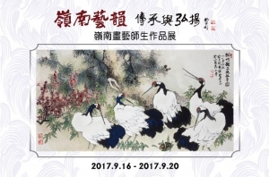 Exhibition-of-Ink-Works-by-Lingnan-Painting-Students-and-Tea