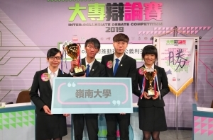 2019-Joint-Universities-Debate-Competition