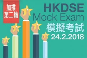 2nd-Round-HKDSE-Mock-Exam