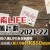 Lingnan-LIFE-Referral-Scheme-2021-22