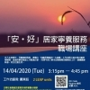 生死教育及善終服務職場講座-Career-Workshop-Palliative-care-service-Online