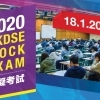 HKDSE-Mock-Exam-2020