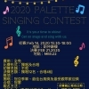 LIFE-Singing-Contest-2020-Preliminary