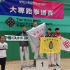2017-2018-USFHK-Inter-Universities-Taekwondo-Competition