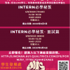 跟著我修練INTERN必學秘笈-Internship-Workshop笈