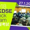 HKDSE-Mock-Exam