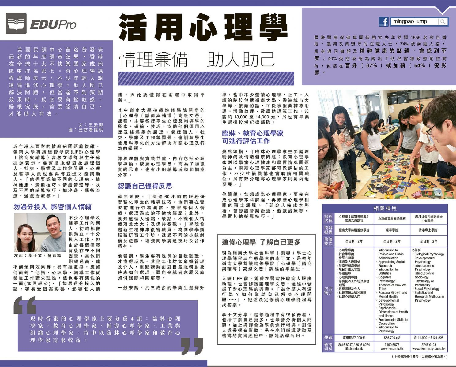 Higher-Diploma-in-Psychology-Guidance-and-Counselling - Lingnan